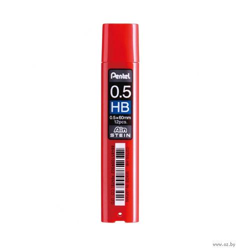 """Грифели для автоматического карандаша """"Pentel AIN STEINE"""" (твердость: HB; 0,5 мм; 12 шт.)"""