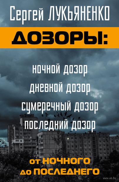 Дозоры: от Ночного до Последнего (комплект из 4 книг). Сергей Лукьяненко, Владимир Васильев
