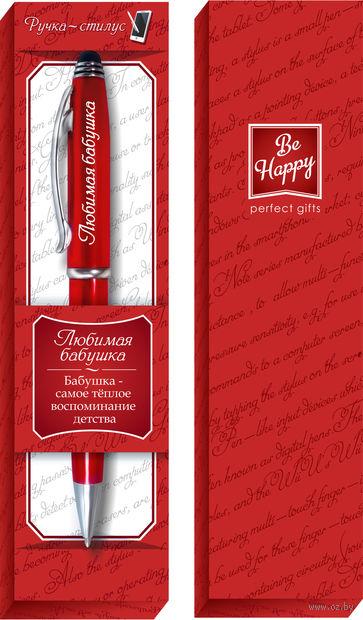 "Ручка шариковая со стилусом ""Любимая бабушка"" — фото, картинка"