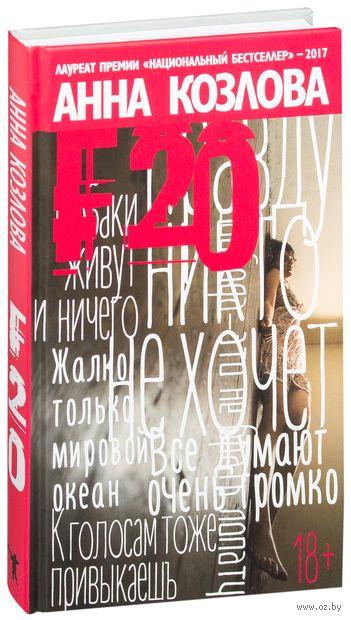F20 — фото, картинка