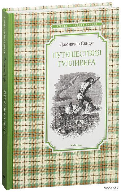 Путешествия Гулливера — фото, картинка