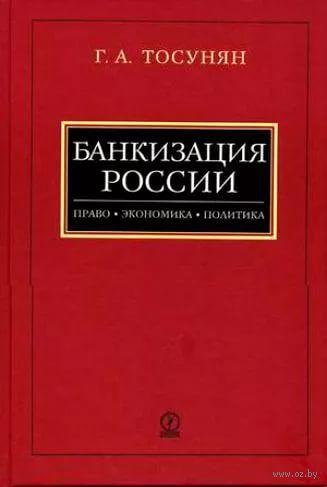 Банкизация России. Право. Экономика. Политика — фото, картинка