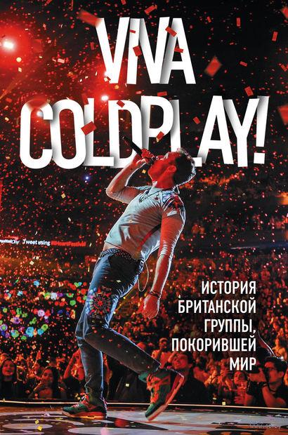 Viva Coldplay! История британской группы, покорившей мир — фото, картинка