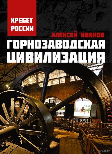 Горнозаводская цивилизация — фото, картинка