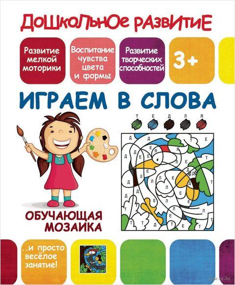 Обучающая мозаика. Играем в слова — фото, картинка