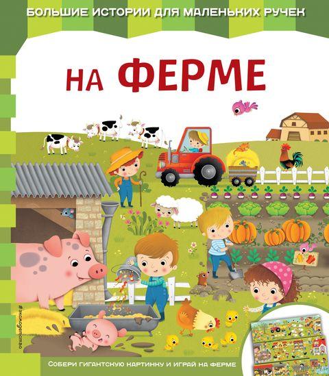 На ферме — фото, картинка
