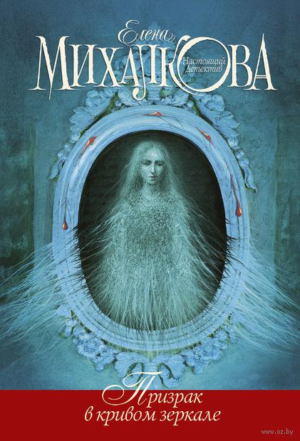 Призрак в кривом зеркале (м). Елена Михалкова