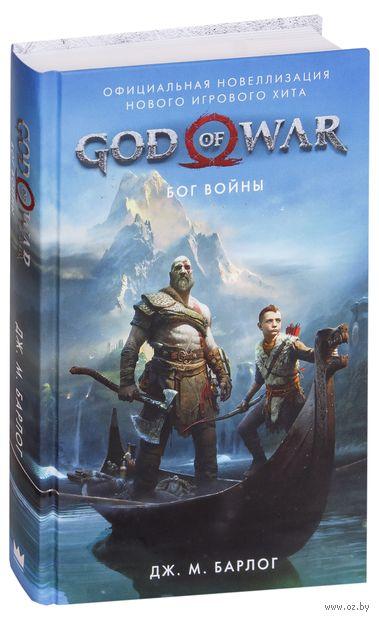 God of War. Бог войны — фото, картинка