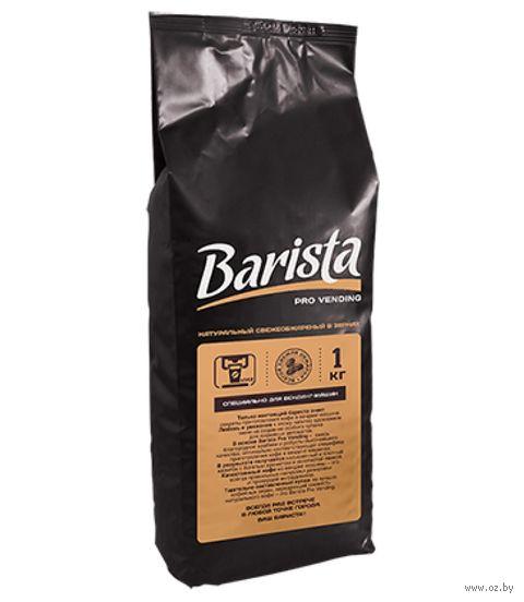 """Кофе зерновой """"Barista Pro. Vending"""" (1 кг) — фото, картинка"""