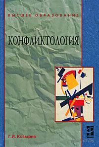 Конфликтология. Геннадий Козырев