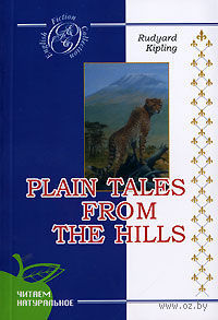 Plain Tales from the Hills. Редьярд Киплинг