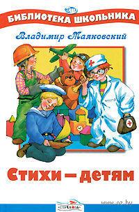 Владимир Маяковский. Стихи - детям. Владимир Маяковский
