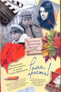 Рома, прости! Жестокая история первой любви. Катерина Шпиллер