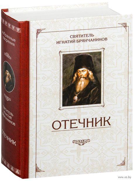 Отечник. Святитель Игнатий Брянчанинов