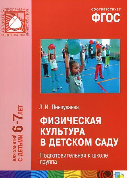 Физическая культура в детском саду. Подготовительная к школе группа. Для занятий с детьми 6-7 лет. Людмила Пензулаева