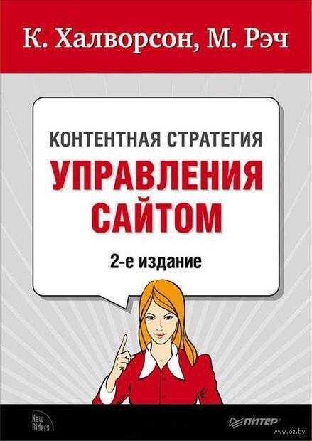 Контентная стратегия управления сайтом — фото, картинка