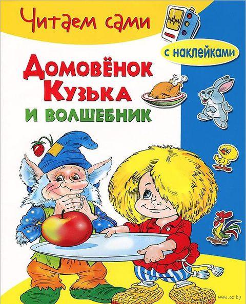 Домовенок Кузька и волшебник. Галина Александрова