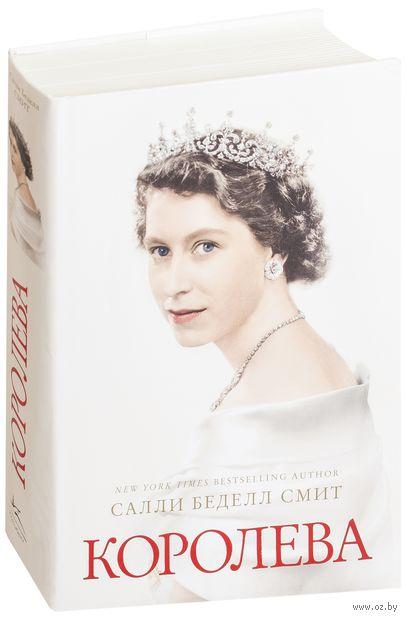 Королева. Салли Смит