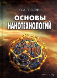 Основы нанотехнологий. Юрий Головин