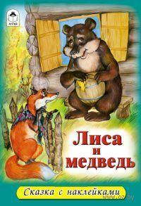 Лиса и медведь