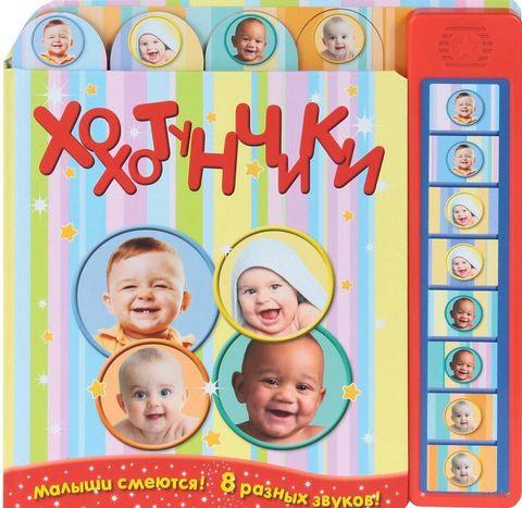 Хохотунчики. Малыши смеются! 8 разных звуков!. Е. Звягина