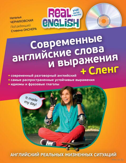 Современные английские слова и выражения + Сленг (+ CD). Наталья Черниховская