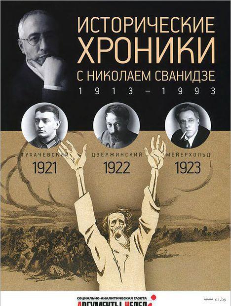 Исторические хроники с Николаем Сванидзе. Том 4. Николай Сванидзе, Марина Сванидзе