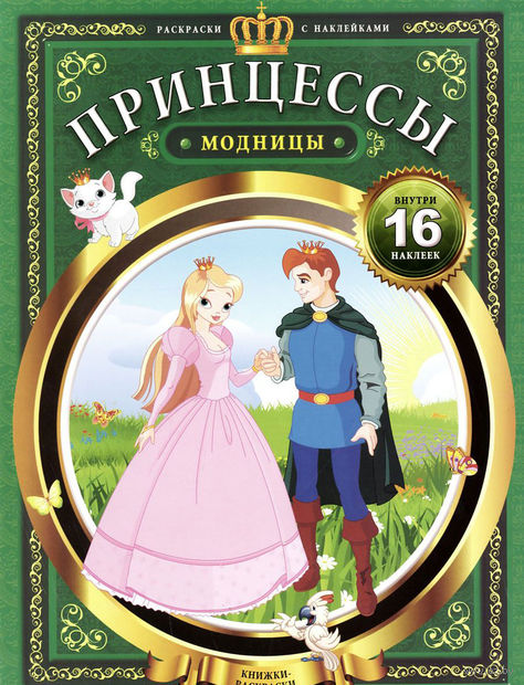 Принцессы-модницы (+16 наклеек)