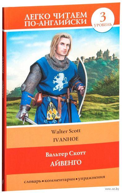Ivanhoe. 3 уровень. Вальтер Скотт