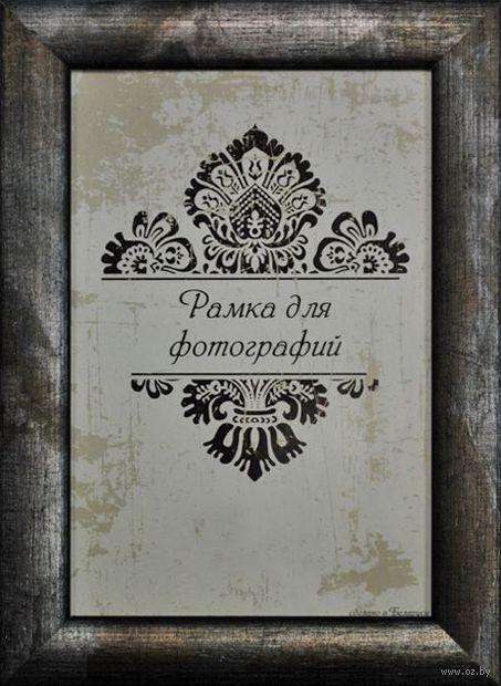 Рамка деревянная со стеклом (21х30 см, арт. 915/12)