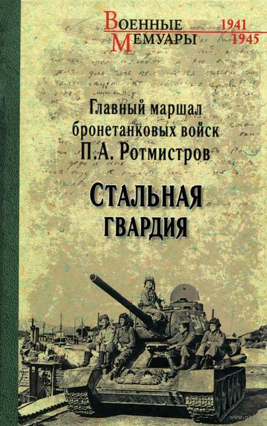 Стальная гвардия. Павел Ротмистров