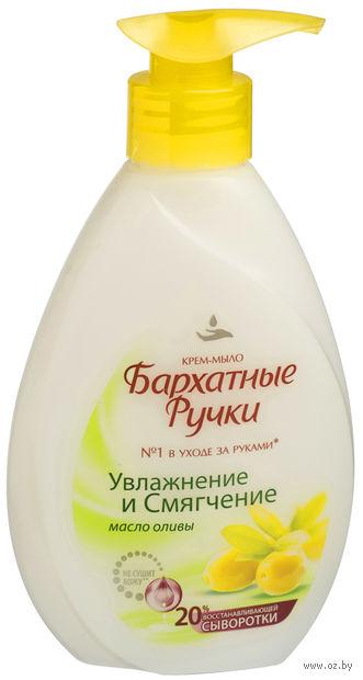"""Жидкое мыло """"Увлажнение и смягчение"""" (240 мл)"""