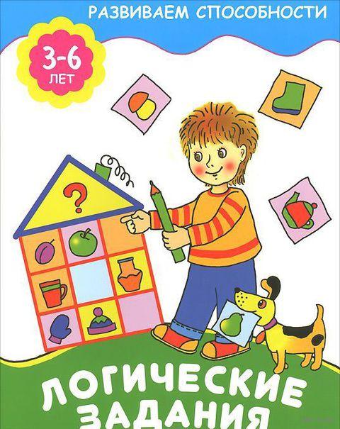 Логические задания. 3-6 лет. Екатерина Смирнова