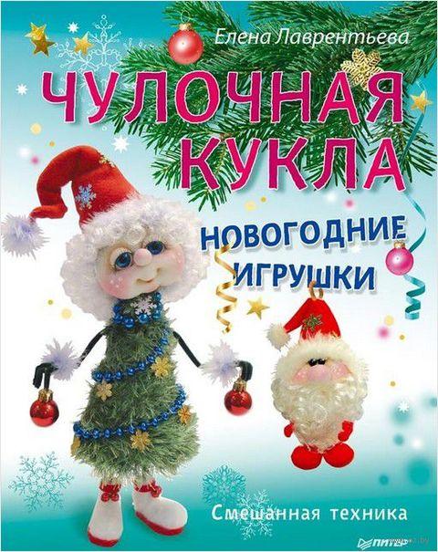 Чулочная кукла. Новогодние игрушки. Елена Лаврентьева