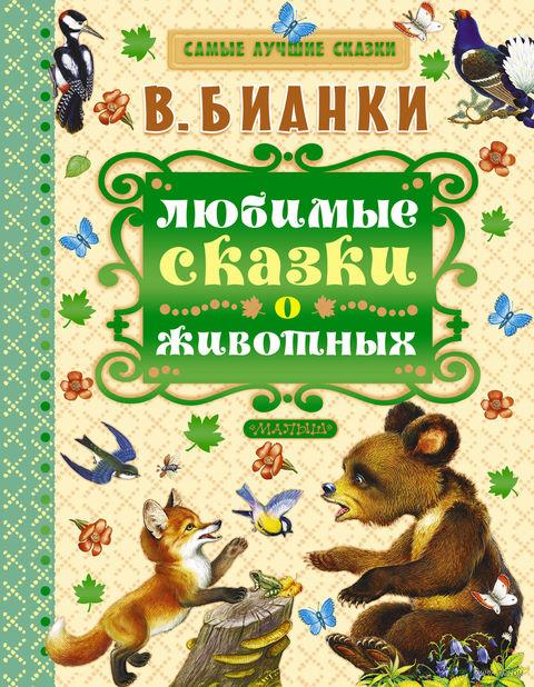 Любимые сказки о животных. Виталий Бианки