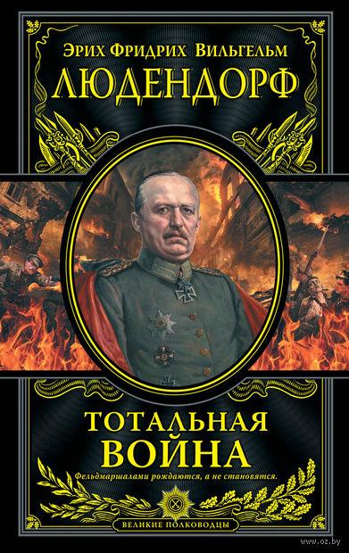 Тотальная война. Эрих Людендорф
