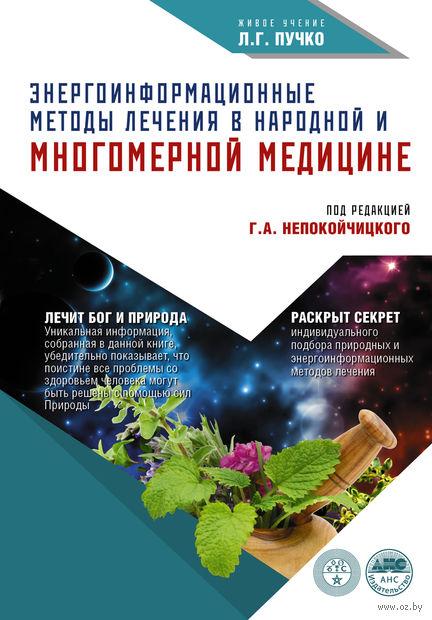 Энергоинформационные методы лечения в народной и многомерной медицине. Г. Непокойчицкий