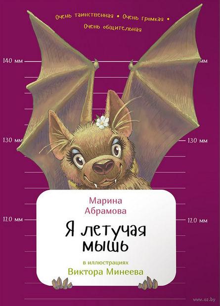 Я летучая мышь. Мария Абрамова
