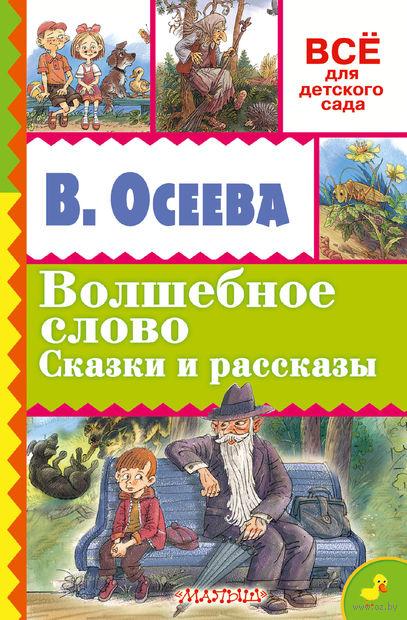 Волшебное слово. Сказки и рассказы. Валентина Осеева