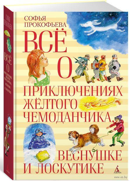 Всё о приключениях жёлтого чемоданчика, Веснушке и Лоскутике — фото, картинка