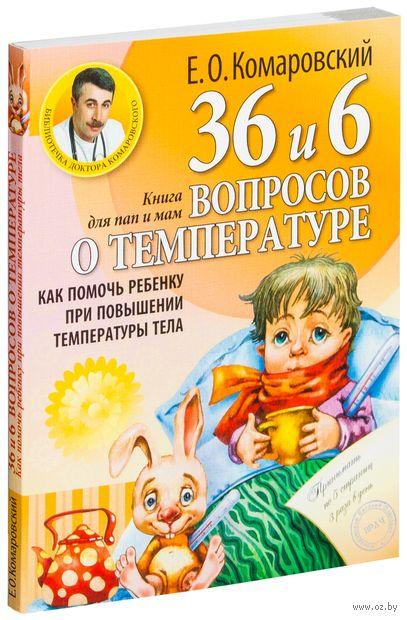 36 и 6 вопросов о температуре. Как помочь ребенку при повышении температуры тела: книга для мам и пап — фото, картинка