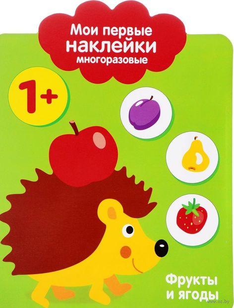 Фрукты и ягоды. Мои первые наклейки — фото, картинка