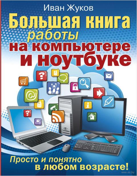 Большая книга работы на компьютере и ноутбуке. Просто и понятно в любом возрасте — фото, картинка