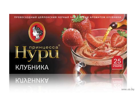 """Чай черный """"Принцесса Нури. Клубника"""" (25 пакетиков) — фото, картинка"""