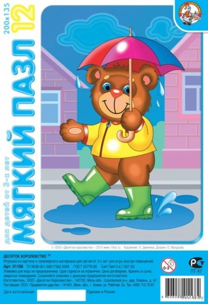 """Пазл мягкий """"Мишка с зонтиком"""" (12 элементов) — фото, картинка"""