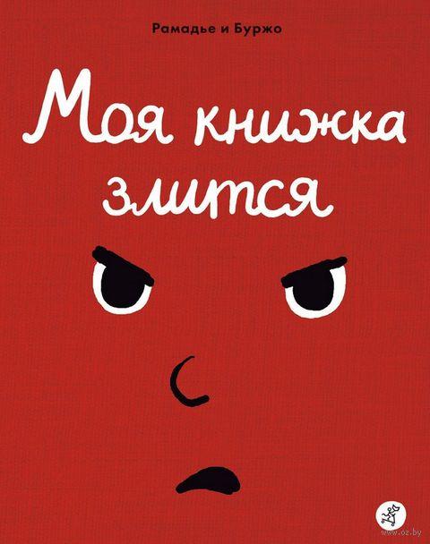 Моя книжка злится — фото, картинка