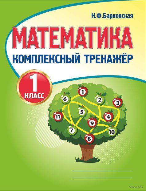 Математика. 1 класс. Комплексный тренажёр — фото, картинка