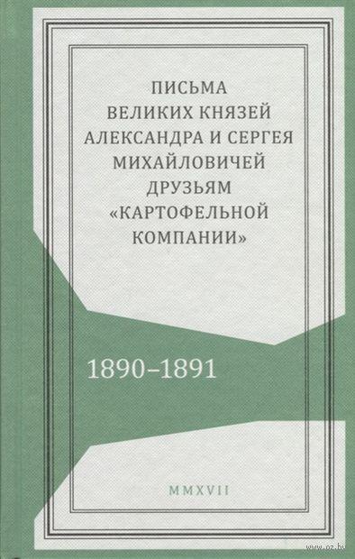 Письма великих князей Александра и Сергея Михайловичей друзьям «Картофельной компании» — фото, картинка