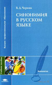 Синонимия в русском языке. Валентина Черняк