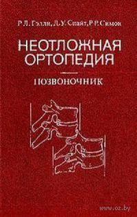 Неотложная ортопедия. Позвоночник. Р. Гелли, Д. Спайт, Р.  Симон